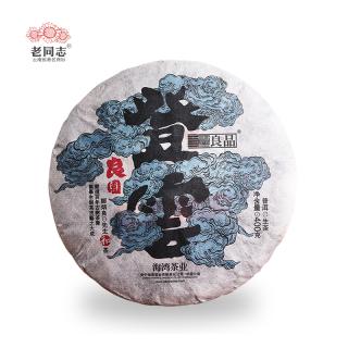 2018年老同志 登云 普洱生茶400克/饼