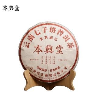 本兴堂2018年珍藏普洱熟茶357克/饼