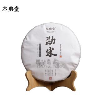 本兴堂2016年勐宋大树普洱生茶357克/饼
