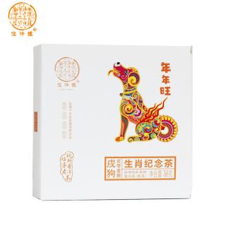 俊仲号2017年狗年生肖纪念饼普洱茶熟茶50克/饼