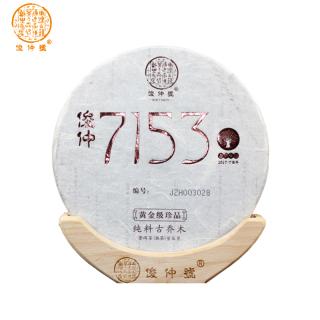 俊仲号2017年普洱茶熟茶俊仲7153饼茶330克/饼