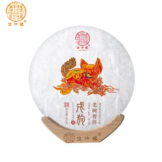 俊仲号2018年狗年生肖纪念饼普洱茶熟茶400克/饼