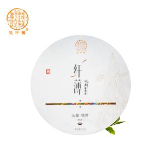 俊仲号2016年纤薄系列无量境界 明前老树茶叶饼茶普洱熟茶80g/片
