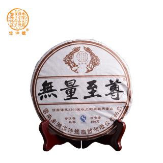 俊仲号2016年无量山无量至尊熟茶云南纯料普洱茶 400克/饼