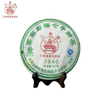 八角亭2007年7540 普洱茶生茶357克/饼702批