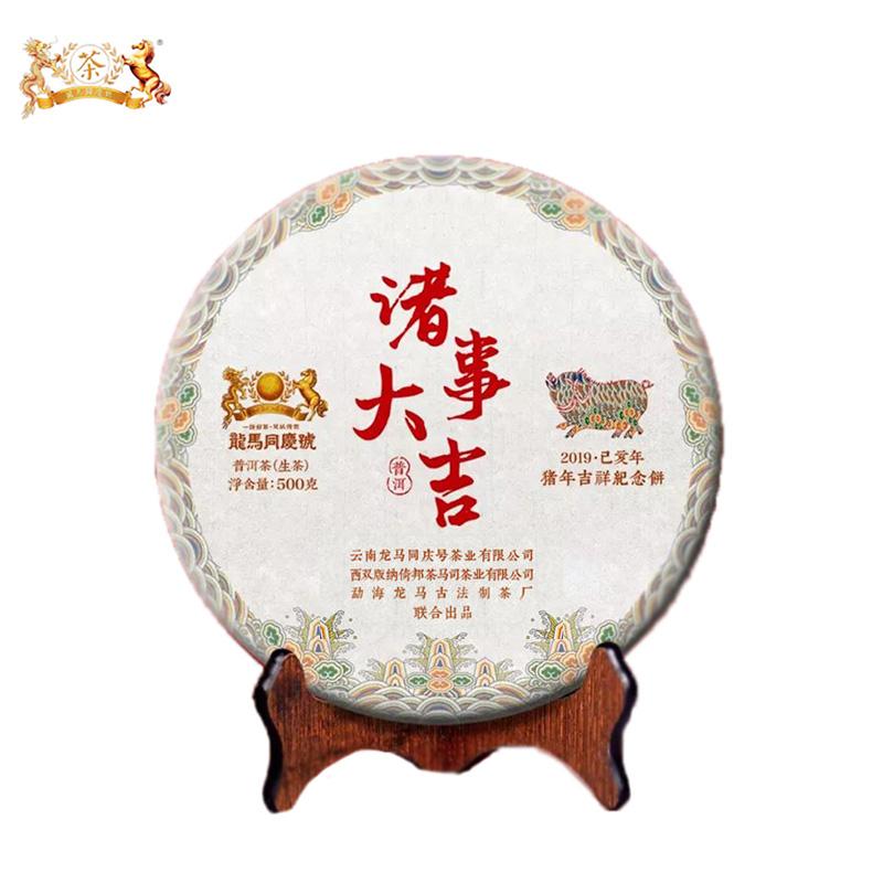 【买七送一】龙马同庆号2019年 诸事大吉 猪年纪念生肖饼 生茶 500克/饼