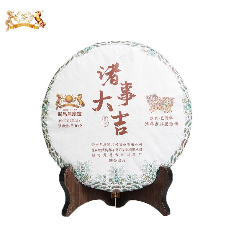【买七送一】龙马同庆号 2019年 诸事大吉 猪年纪念生肖饼 熟茶 500克/饼
