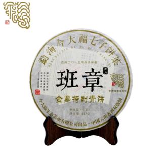 今大福2017年班章金鼎特制青饼 357克/饼  普洱生茶