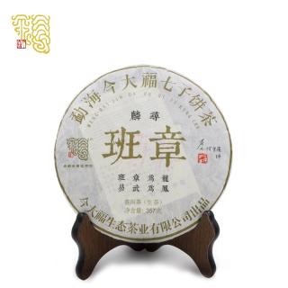今大福2018年班章 麟寻青饼 普洱茶生茶 357克/饼 何宝强班章