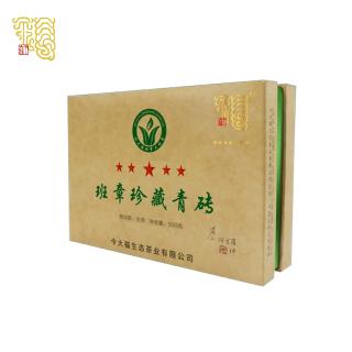 今大福2018年五星班章大白菜珍藏青砖500克/砖 普洱生茶
