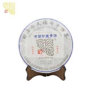 今大福 2018年 布朗珍藏青饼 普洱茶生茶 357克/饼
