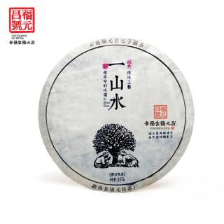 福元昌2018年一山水勐宋大树茶纯料普洱熟茶饼357克