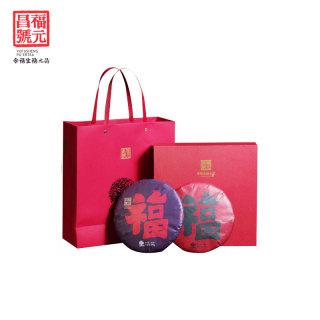 2019福元昌礼品茶 大红大紫 357克/饼 生熟套装