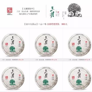 福元昌 古六山&新六山合集 十二大茶山全套 357克/饼