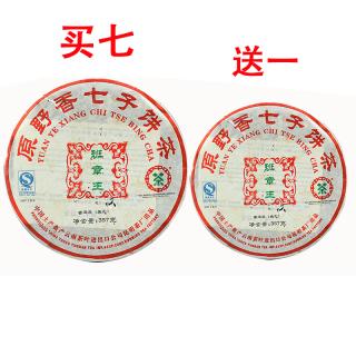 【买七送一】中茶2007年班章王普洱茶生茶七子饼 干仓老茶357克/饼