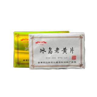 2019年冰中岛《冰岛老黄片》砖茶普洱生茶200克/砖 赵国娟签名 冰岛茶叶精制厂