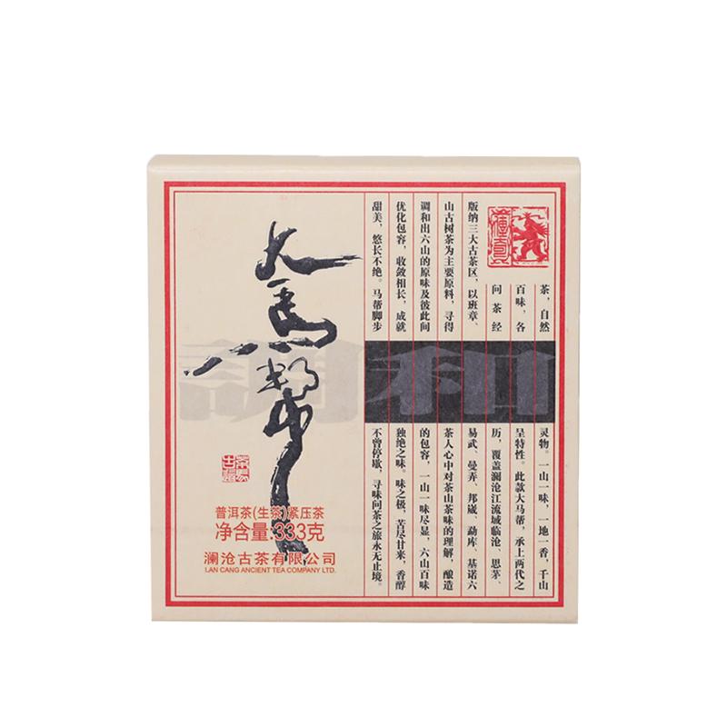澜沧古茶 2013年大马帮砖 普洱茶生茶  333克/砖