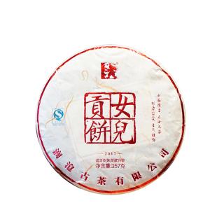 澜沧古茶 2017年 女儿贡饼 宫廷古树 普洱茶熟茶 357克/饼