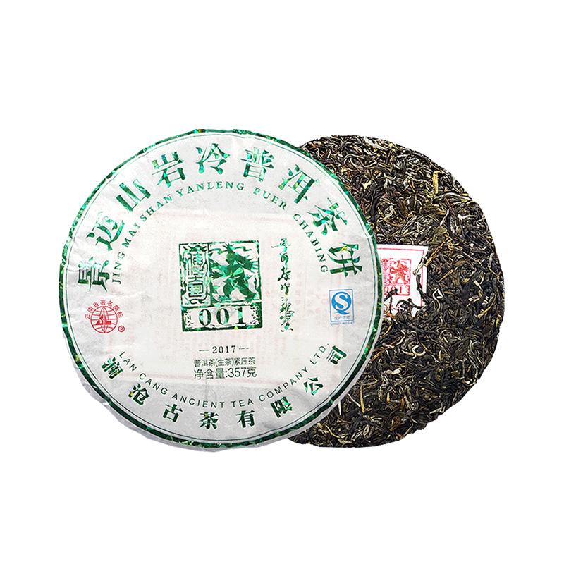 澜沧古茶2017年001 景迈古树纯料春茶 普洱茶生茶 357克/饼