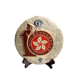 国艳 2007年 香港回归十周年纪念饼 普洱茶 生茶 400克/饼