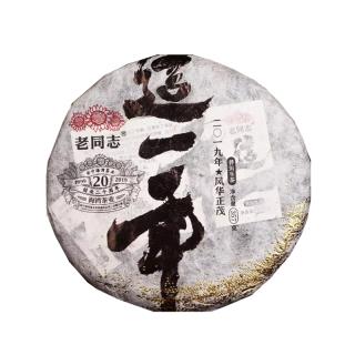 老同志2019年 这一年 20周年纪念饼 生茶  357克/饼