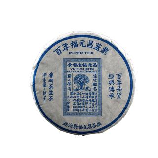 福元昌  2019年 传芳系列 经典蓝票 普洱茶生茶 100克/饼