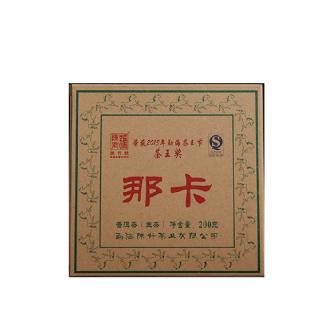 陈升号 2014年  那卡砖  普洱茶 生茶  200克/砖