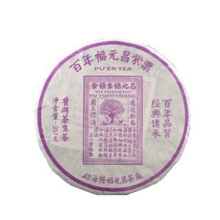 福元昌 2019年 经典紫票 普洱茶生茶 357克/饼