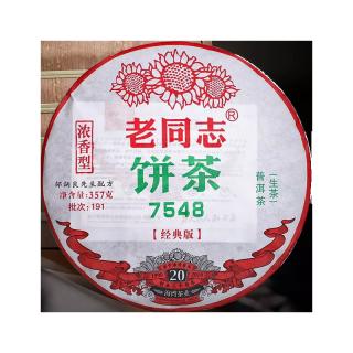 老同志 2019年 7548 普洱茶 生茶 357克/饼