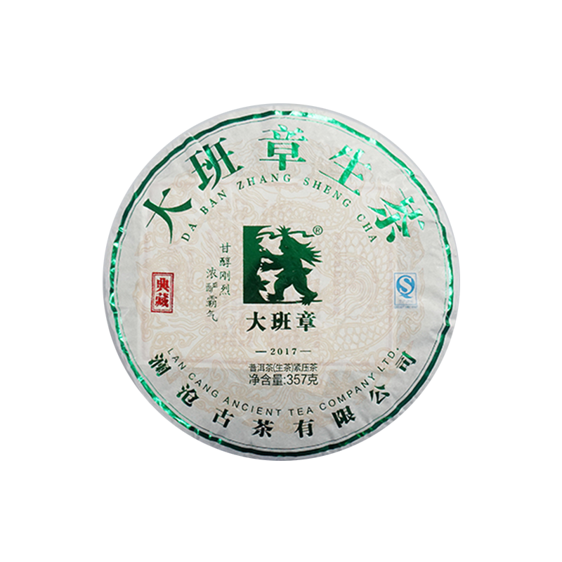 澜沧古茶 2017年 大班章 普洱茶 生茶 357克/饼
