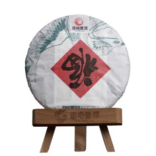 国艳 2018年 福字饼 普洱茶 生茶 357克/饼
