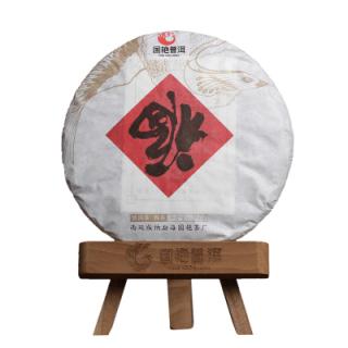 国艳 2018年 福字饼 普洱茶 熟茶 357克/饼