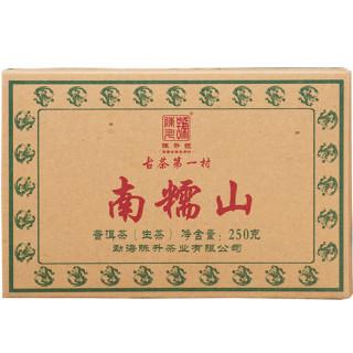 陈升号 2012年 南糯山 普洱茶 生茶 250克/砖