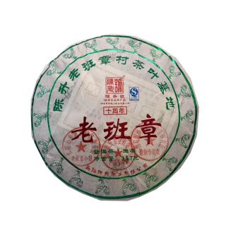 陈升号 2017年 老班章 纯料七子饼 普洱茶生茶 357克/饼