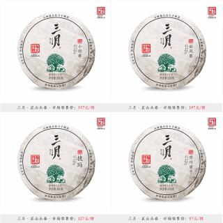 福元昌2020 三月系列100g生茶(拔玛 刮风寨 小班章 滑竹梁子)全套组合