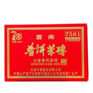 中茶2019年 70周年7581纪念砖熟茶普洱250克/砖(中茶经典热销产品)