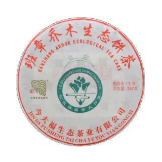 今大福 2020年 班章二星大白菜青饼 普洱茶 生茶 357克/饼