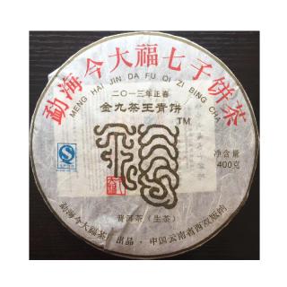 今大福 2013年金九茶王青饼 普洱茶生茶 400克/饼