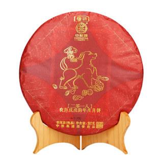 中茶2018年狗年生肖饼普洱茶 熟茶  357克/饼