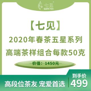 【茶样套餐】七见2020年春茶五星系列 茶样组合每款50克