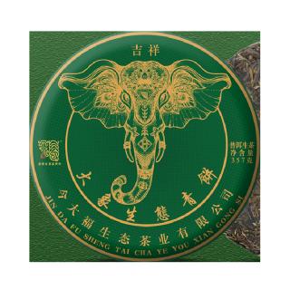 今大福 2020年大象生态青饼 普洱茶 生茶 357克/饼【送同款茶样8克,每个账号限送一泡】