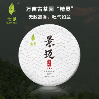 【买五送一】七见 2020年 三星景迈 古树春茶 生茶 357g/饼